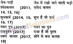 UP Board Solutions for Class 10 Hindi समास img-7