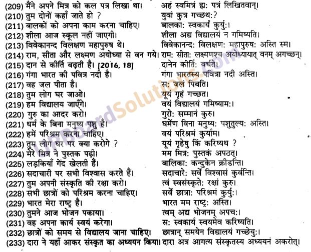 UP Board Solutions for Class 10 Hindi हिन्दी-संस्कृत अनुवाद img-32