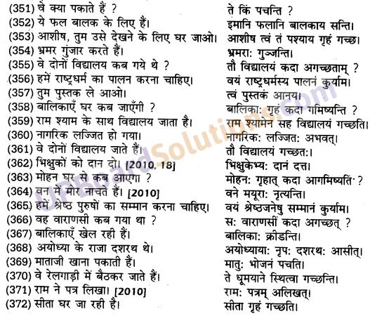 UP Board Solutions for Class 10 Hindi हिन्दी-संस्कृत अनुवाद img-38