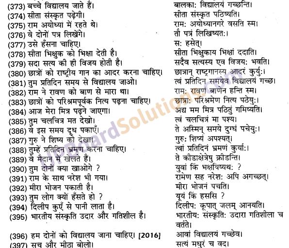 UP Board Solutions for Class 10 Hindi हिन्दी-संस्कृत अनुवाद img-39
