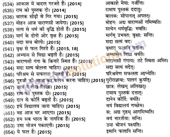 UP Board Solutions for Class 10 Hindi हिन्दी-संस्कृत अनुवाद img-43