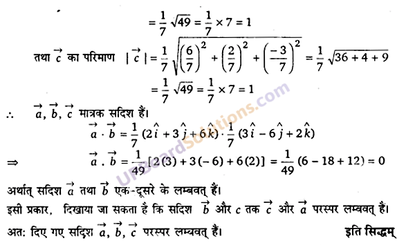 UP Board Solutions for Class 12 Maths Chapter 10 Vector Algebra image 42