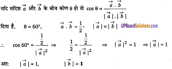UP Board Solutions for Class 12 Maths Chapter 10 Vector Algebra image 48