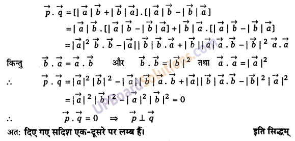 UP Board Solutions for Class 12 Maths Chapter 10 Vector Algebra image 55