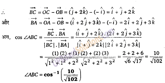 UP Board Solutions for Class 12 Maths Chapter 10 Vector Algebra image 64