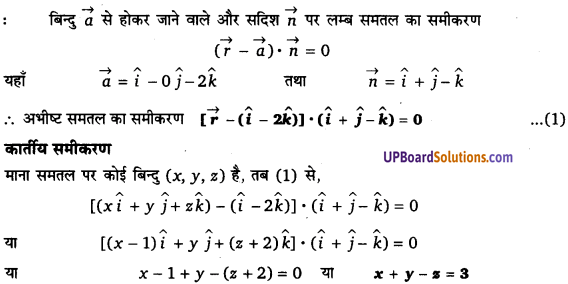 UP Board Solutions for Class 12 Maths Chapter 11 Three Dimensional Geometry image 44