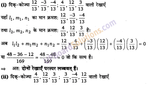 UP Board Solutions for Class 12 Maths Chapter 11 Three Dimensional Geometry image 5