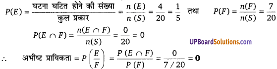 UP Board Solutions for Class 12 Maths Chapter 13 Probability image 17