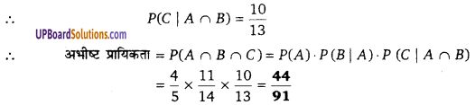 UP Board Solutions for Class 12 Maths Chapter 13 Probability image 22