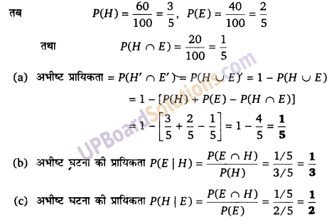 UP Board Solutions for Class 12 Maths Chapter 13 Probability image 34