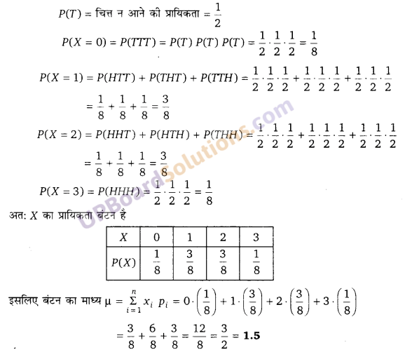 UP Board Solutions for Class 12 Maths Chapter 13 Probability image 69