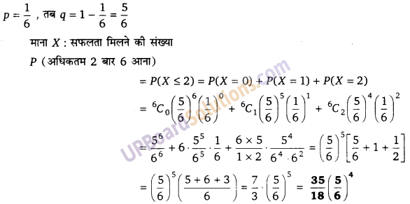 UP Board Solutions for Class 12 Maths Chapter 13 Probability image 91a