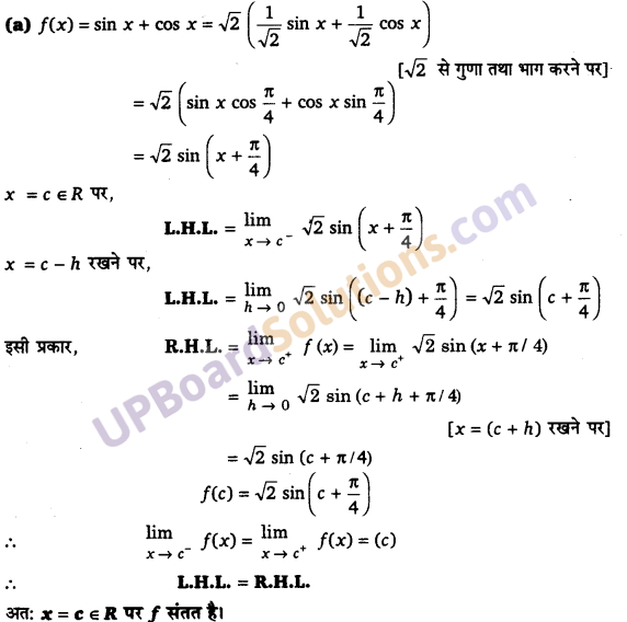 UP Board Solutions for Class 12 Maths Chapter 5 Continuity and Differentiability image 42
