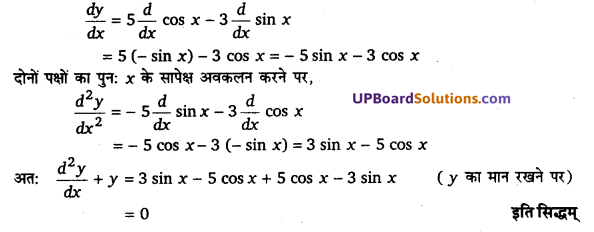 UP Board Solutions for Class 12 Maths Chapter 5 Continuity and Differentiability image 186
