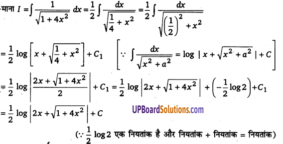 UP Board Solutions for Class 12 Maths Chapter 7 Integrals image 148