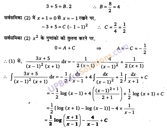 UP Board Solutions for Class 12 Maths Chapter 7 Integrals image 224