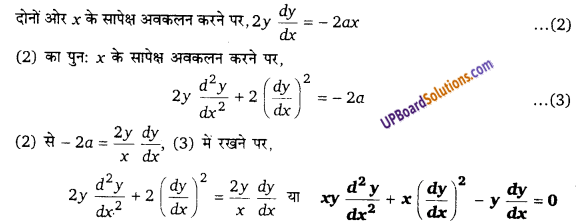 UP Board Solutions for Class 12 Maths Chapter 9 Differential Equations image 18