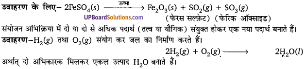 Class 10 Science Chapter 1 Question Answer In Hindi Chemical Reactions And Equations