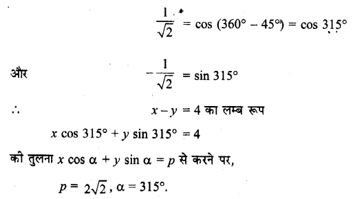UP Board Solutions for Class 11 Maths Chapter 10 Straight Lines 10.3 3.2