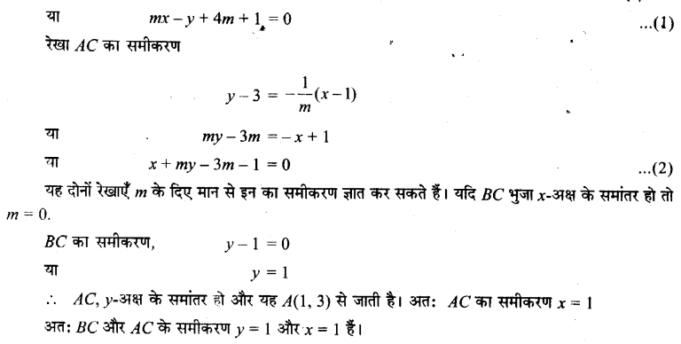 UP Board Solutions for Class 11 Maths Chapter 10 Straight Lines 17.1