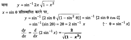 UP Board Solutions for Class 12 Maths Chapter 5 Continuity and Differentiability image 104