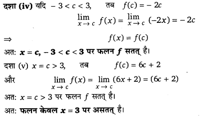 Continuity And Differentiability Class 12 Chapter 5 UP Board