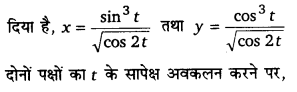 UP Board Solutions for Class 12 Maths Chapter 5 Continuity and Differentiability image 163
