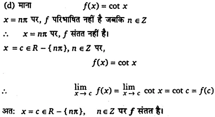 UP Board Solutions for Class 12 Maths Chapter 5 Continuity and Differentiability image 47