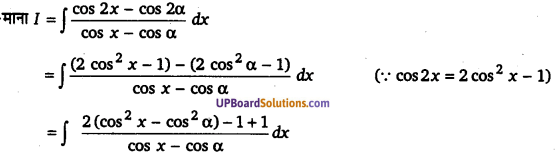 UP Board Solutions for Class 12 Maths Chapter 7 Integrals image 123