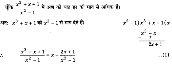 UP Board Solutions for Class 12 Maths Chapter 7 Integrals image 231