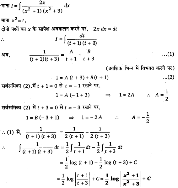 UP Board Solutions for Class 12 Maths Chapter 7 Integrals image 247