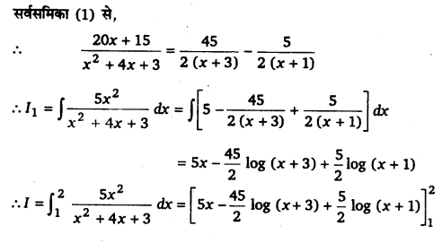 UP Board Solutions for Class 12 Maths Chapter 7 Integrals image 361
