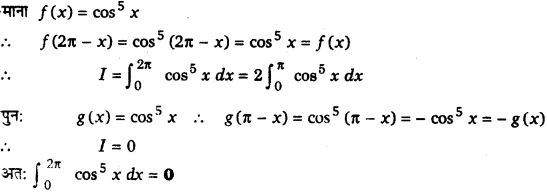 UP Board Solutions for Class 12 Maths Chapter 7 Integrals image 427