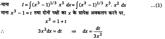 UP Board Solutions for Class 12 Maths Chapter 7 Integrals image 53