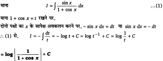 UP Board Solutions for Class 12 Maths Chapter 7 Integrals image 86