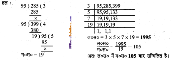 UP Board Solutions for Class 6 Maths Chapter 10लघुत्तम समापवर्त्य एवं महत्तम समापवर्तक 24