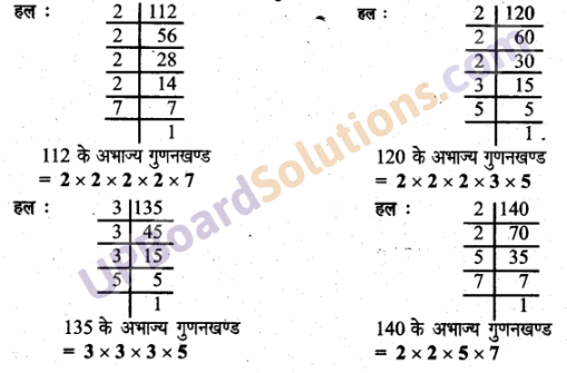 Class 6 UP Board Math लघुत्तम समापवर्त्य एवं महत्तम समापवर्तक Chapter 10