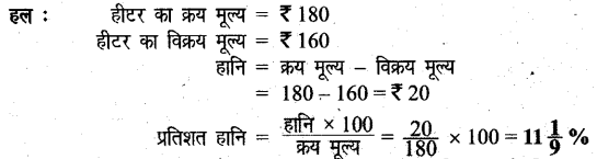 UP Board Solutions for Class 6 Maths Chapter 12वाणिज्य गणित 12i 4