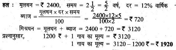 UP Board Solutions for Class 6 Maths Chapter 12वाणिज्य गणित 12j 7