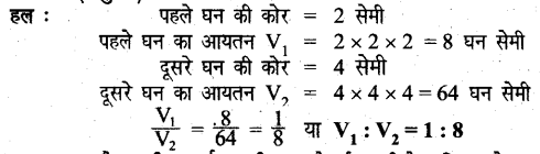 UP Board Solutions for Class 6 Maths Chapter 16क्षेत्रमिति (मेन्सुरेशन) 16b 4