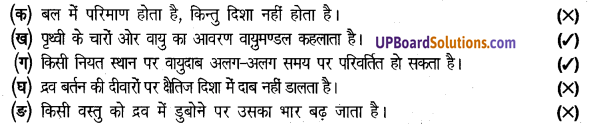 UP Board Solution Class 8 Science Chapter 11 बल तथा दाब