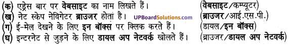 UP Board Solutions for Class 8 Science Chapter 17कम्प्यूटर img-1