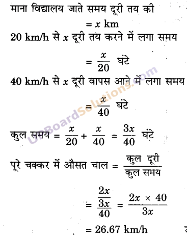 UP Board Solutions for Class 9 Science Chapter 8 Motion image -10