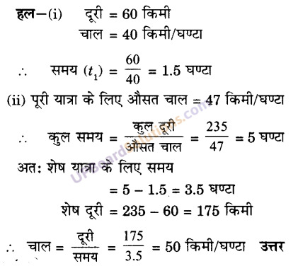 UP Board Solutions for Class 9 Science Chapter 8 Motion image -27