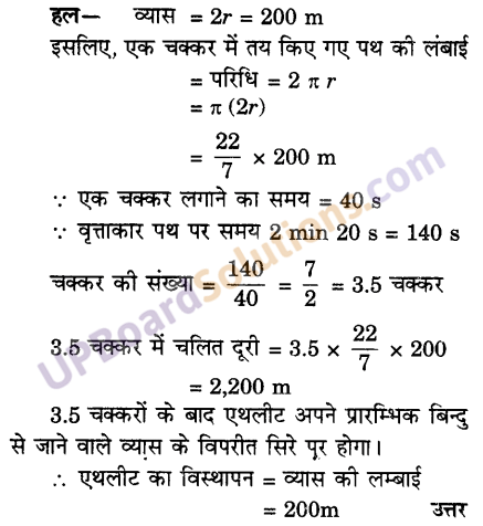 UP Board Solutions for Class 9 Science Chapter 8 Motion image -7