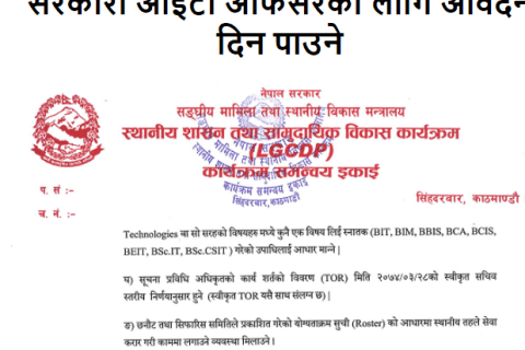 Opportunity for IT graduates to apply Government Jobs in Nepal