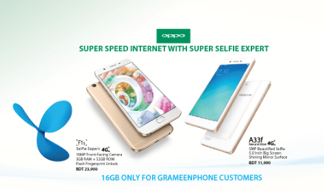 GP Smartphone Offer