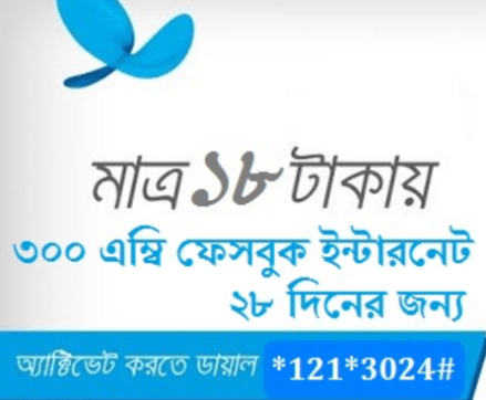 GP 300MB Facebook 18Tk Offer