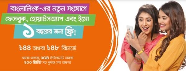 Banglalink New SIM Offer 2017