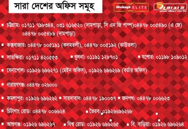 Shohagh Paribahan Ticket Counter Number & Address